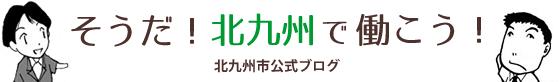 そうだ!北九州で働こう!