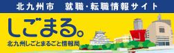 北九州市の転職・就職情報サイト しごまる。